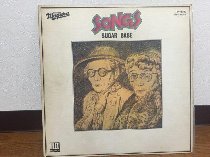 だいぶ黄ばんだ、シュガー・ベイブの「SONGS」