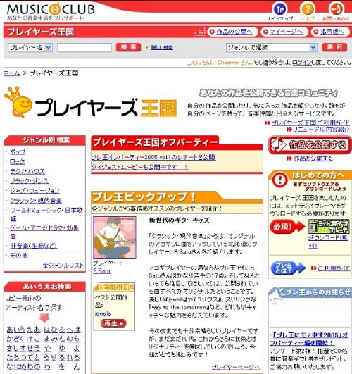 プレーヤーズ王国_2003-2009